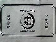 中畑〜田舎BAR〜