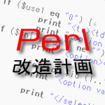 Perl改造計画