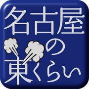 名古屋の東くらい