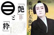 上方歌舞伎