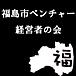 福島市ベンチャー経営者の会
