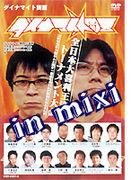 ダイナマイト関西in mixi