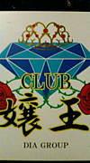 竹の塚 CLUB 嬢王