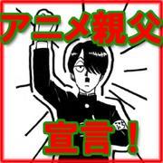 アニメ親爺宣言!