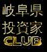 岐阜県投資家CLUB