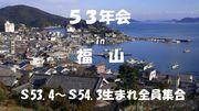 1978年会(53年会) in福山