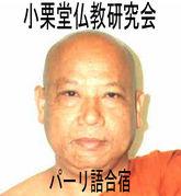 小栗堂仏教研究会