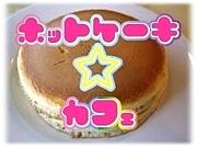 ホットケーキ☆カフェ