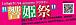 響姫祭2011名古屋