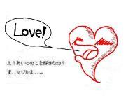 君が好き。