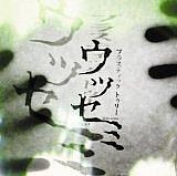 記憶行き-Plastic Tree-