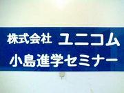 小島進学セミナー