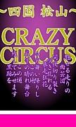 Crazy Circus[狂☆曲芸団]