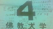 佛教大学2007スクーリングE3
