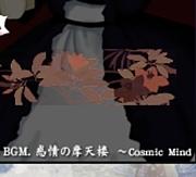 感情の摩天楼 〜 Cosmic Mind