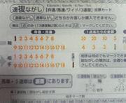 日本軸馬探しの会