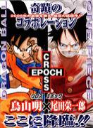 CROSS EPOCH [クロスエポック]