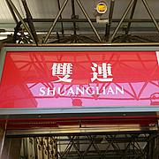 MRT雙連駅★台湾、台北