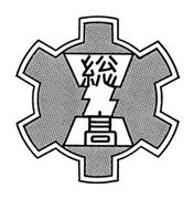 東総工業高等学校