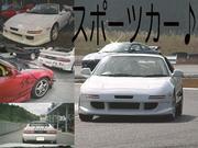 スポーツカーなミュージシャン♪