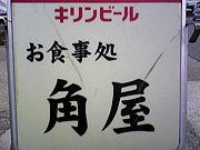 ★角屋★名古屋市北区の定食屋
