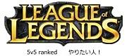 League of Legends 5v5集会所