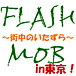 ◆FLASH MOB in 東京!◆