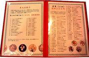Cafe Eight 中国茶房8