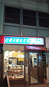 CHINESー笑店