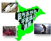 起ち上がれ、千葉県の漁業!