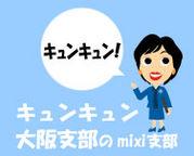 キュンキュン大阪支部のmixi支部