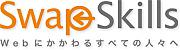 Web勉強会:SwapSkills