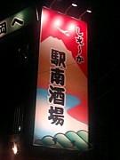 しぞ〜か駅南酒場ング!!!