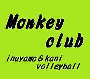 Monkeyクラブ