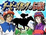 【攻略】ダービーズキングの伝説