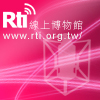 台湾国際放送  RTI