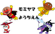 神奈川県私立 モミヤマ幼稚園