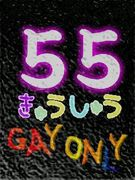 GO!GO!会@九州(S55年生GAY ONLY)