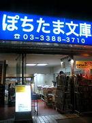 ぽちたま文庫