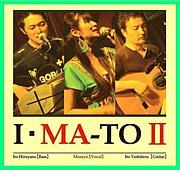 I・MA-TO/イマート