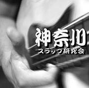 神奈川SLAP研究会