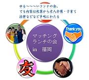 マッチング ランチの会 in福岡