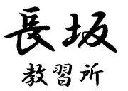 長坂教習所