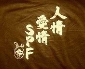人情・愛情・SPF