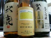 ☆日本酒【秋鹿】友の会☆