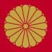 日本会議 第十八師団