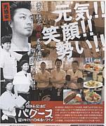 バグース 〜情熱系居酒家〜