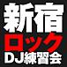 新宿ロックDJ練習会(仮)