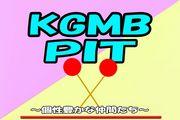 KGMB PIT〜個性豊かな仲間たち〜