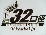 劇団32口径